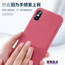 蘋果x手機殼液態硅膠iphonex超薄原裝iPhone Xs Max男女磨砂軟殼iphonexr  快速出貨