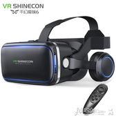 【海文VR】千幻六代vr眼鏡手機專用虛擬現實頭戴式頭盔3d游戲 MKS小宅女