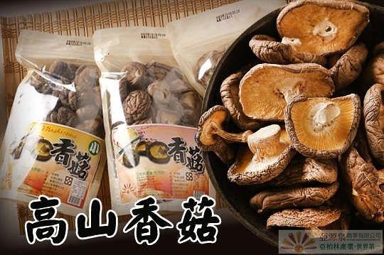 【亞源泉】埔里特級高山香菇