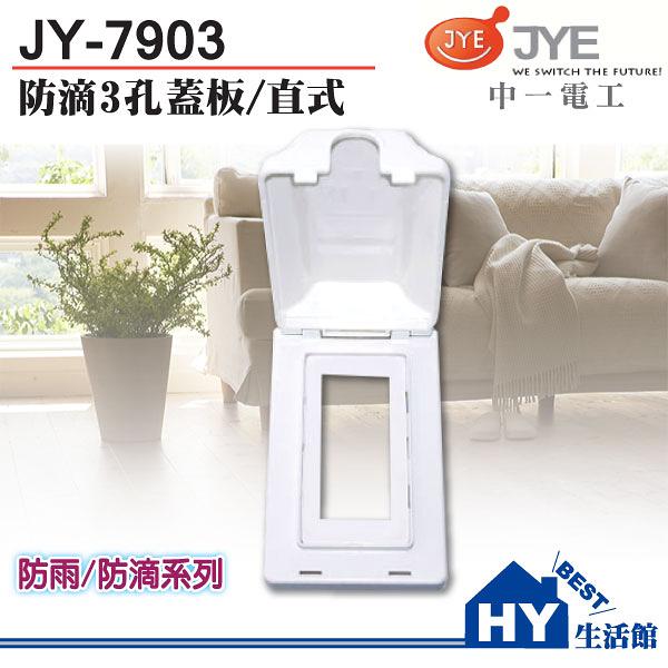 《HY生活館》中一電工 JY-7903 三孔防雨蓋板 直式防滴蓋板