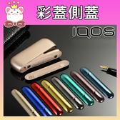 IQOS 電子煙彩蓋側蓋  多彩保護套  (購潮8)