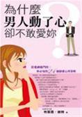 (二手書)為什麼男人動了心,卻不敢愛妳?:當愛神敲門時,妳必知的24個戀愛心理策..