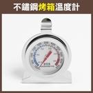 【妃凡】《不鏽鋼 烤箱 溫度計》烤箱溫度計 指針式溫度計 高耐溫 烘焙工具 可進烤箱 256