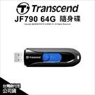 超商免運 Transcend 創見 JetFlash 790 JF790 64GB 64G 隨身碟 USB3.0 ★可刷卡★ 薪創數位