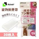 *KING*【原廠公司貨】Richell寵物撿便袋30入 環保水溶性材料 可以丟進馬桶 方便攜帶
