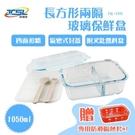 【富樂屋】新潮流兩隔玻璃保鮮盒(附叉匙醬料盒) TSL-121E