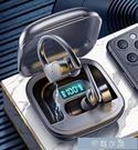 耳掛式耳機無線藍芽耳機雙耳運動跑步掛耳式...