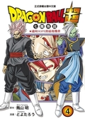 DRAGON BALL超七龍珠超(4)
