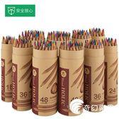 鉛筆彩色鉛筆素描筆手繪專業36色72色學生兒童鉛筆批發彩鉛-奇幻樂園