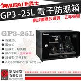【小咖龍】 SAMURAI 新武士 GP3-25L 數位電子防潮箱 防潮箱 單眼 鏡頭 防霉 濕度控制 公司貨 5年保固