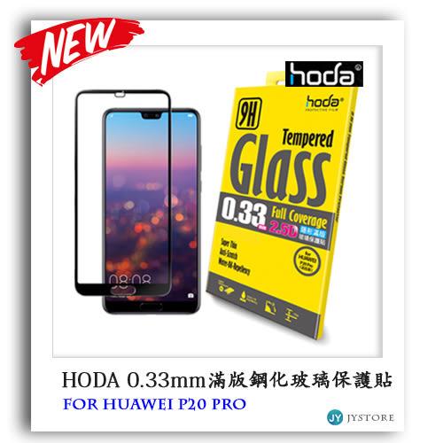 hoda HUAWEI P20 Pro 0.33mm 2.5D滿版 高透光滿版鋼化玻璃保護貼 玻璃鋼化玻璃貼