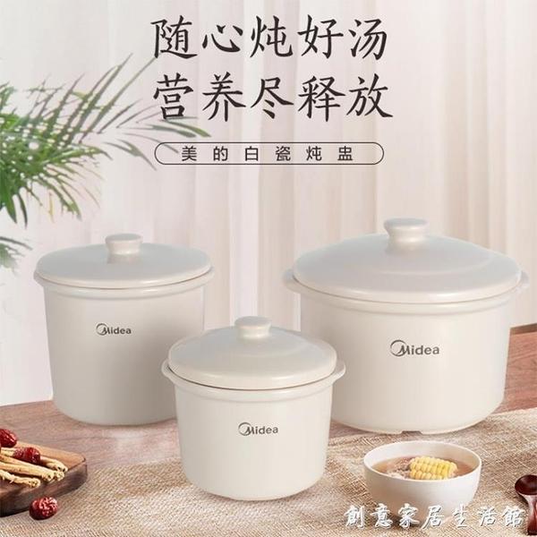 陶瓷隔水燉盅內膽家用大小燉盅碗帶蓋燉燕窩蒸蛋瓦罐煨湯燉罐 創意家居生活館