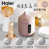 Haier海爾 0.8L微電腦迷你電子鍋-可可(1-2人份) HKS-100C