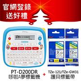 【超值組】PT-D200DR小叮噹標籤機+TZe-GW31小叮噹標籤帶+TZe-121透明底黑字標籤帶