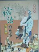 【書寶二手書T2/漫畫書_XGK】論語的故事 漫畫版 第三集_陳正雄繪圖