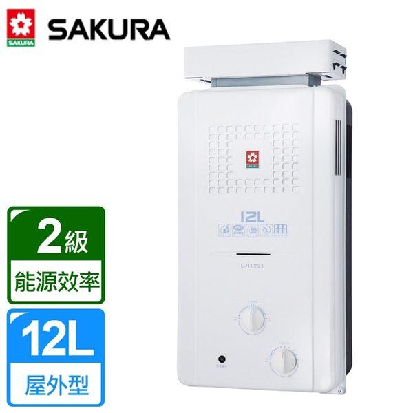 限北北基 櫻花牌 12L屋外抗風型ABS防空燒熱水器 GH-1221 桶裝瓦斯 原廠技師到府安裝