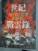 【書寶二手書T4/歷史_ZHU】世紀戰雲錄_查爾斯.梅森哲