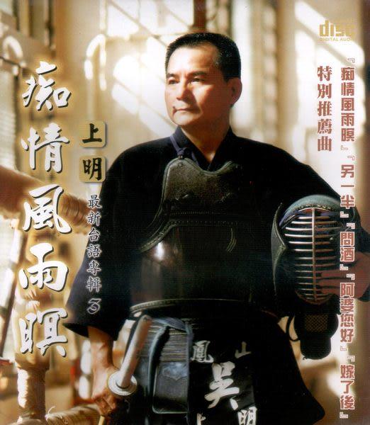 上明 痴情風雨暝 CD 台語專輯三 (音樂影片購)