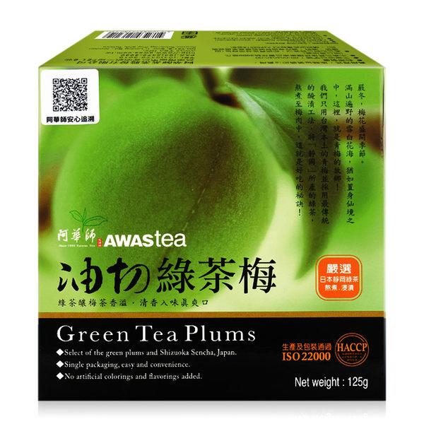 阿華師 油切綠茶梅(單顆裝) 125g/盒 團購/果乾/零食 ◆86小舖◆