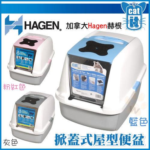 *WANG*【送貓罐頭*3+含運費】加拿大Hagen赫根《掀蓋式屋型便盆》三色(中型)