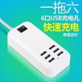 多孔6口USB充電插頭ipad平板智能手機通用直充5V4A電源適配器 智聯