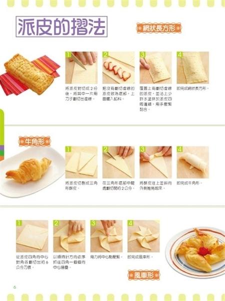 (二手書)餅皮72變最簡單