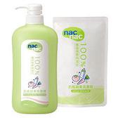 Nac Nac 奶瓶蔬果洗潔精 1罐+1包 特惠組 清潔液 補充包 139843 奶瓶清潔