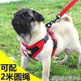 泰迪狗狗牽引繩背心式遛狗繩子八哥小型犬狗錬胸背帶寵物用品 格蘭小舖