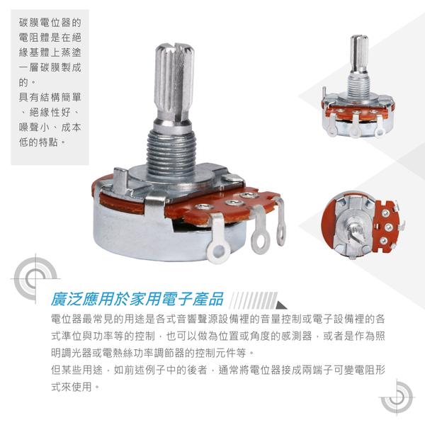 『堃喬』24M/M 金屬軸 碳膜 B型 焊線式 單聯 可變電阻/電位器/電位計 200Ω 軸長20MM『堃邑Oget』