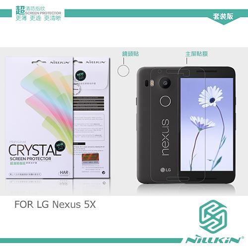 摩比小兔~ NILLKIN LG Nexus 5X 超清防指紋保護貼 - 套裝版