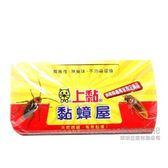 免運【珍昕】 上黏 黏蟑屋【6包60入】/蟑螂屋/捕蟲板/台灣製造
