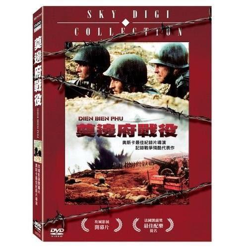 奠邊府戰役 DVD(購潮8)