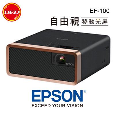 EPSON 自由視移動光屏 雷射投影機