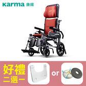 【康揚】鋁合金輪椅 手動輪椅 水平椅501 仰躺型照護高背款 ~ 超值好禮2選1