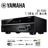 預購 YAMAHA 山葉 4K 7.2聲道環繞擴大機 RX-V585