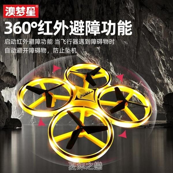抖音手勢感應體感飛機玩具遙控小學生ufo飛行器懸浮男小型無人機 現貨快出