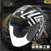 [中壢安信]LUBRO AIR TECH 荷魯斯之眼 M8 Design 半罩 3/4罩帽 安全帽 荷魯斯 埃及
