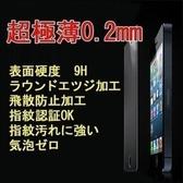 5天出貨★iPhone5/5s/5c通用日本材質鋼化膜 硬度9H厚度0.2T 弧度2.5★ifairies【19142】