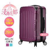 漫舞花都 ABS+PC材質 29吋 葡萄紫 拉鍊箱 LT2200-29P