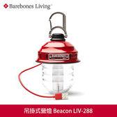 【Barebones Living】吊掛式 營燈-紅色 220流明 LIV-288 戶外/登山/漁夫燈/松果燈/露營燈