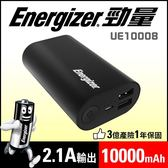 Energizer勁量行動電源UE10008(黑) UE10008BK