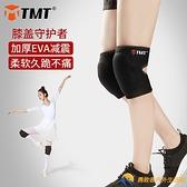 舞蹈護膝女士運動跳舞專用兒童跪地防摔瑜伽夏季膝蓋護漆防撞訓練【勇敢者】