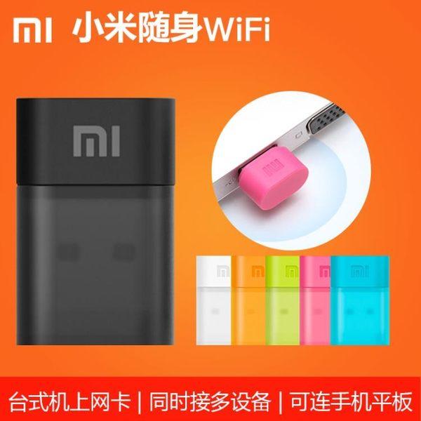 小米隨身WiFi 迷你便攜無線網卡高速WiFi接收器USB無線信號接收器 提前降價 免運直出