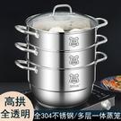 蒸籠 304不銹鋼蒸鍋家用大容量加厚雙層...