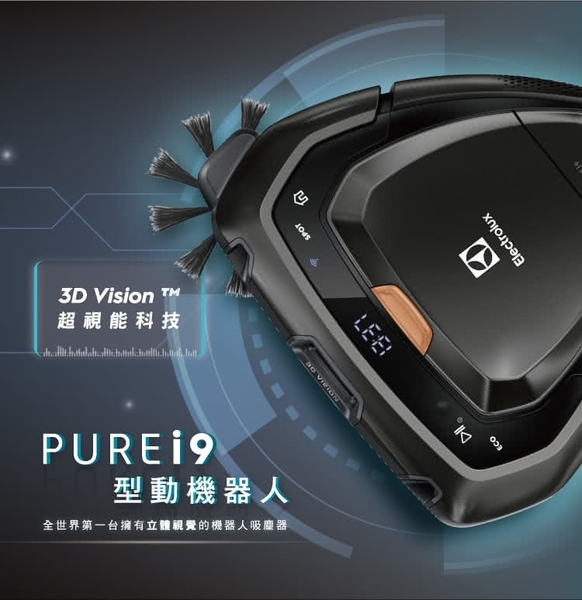 送好康(兩色任選)【Electrolux 伊萊克斯】PUREi9 型動機器人 3D 超視能科技 PI91-5SGM PI91-5SSM