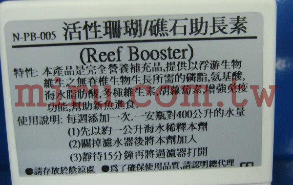 【西高地水族坊】法國進口BIO DIGEST 活性珊瑚/礁石助長素(超優上市)盒裝