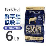 PetLand寵物樂園《PetKind 野胃》野胃-鮮草肚低敏羊/單一蛋白/無穀犬糧-小顆粒6磅