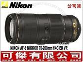 Nikon AF-S  70-200mm F4G ED VR 公司貨可傑
