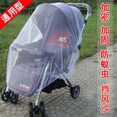 嬰兒車蚊帳 嬰兒小車上的蚊帳好孩子小龍哈彼嬰兒車推車通用蚊帳寶寶手推車傘 玩趣3C