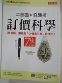 【書寶二手書T1/行銷_IKR】訂價科學二部曲:奇襲術 36句話,讓商品「CP值高三倍」的技巧